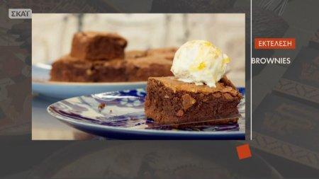 Γλυκές Αλχημείες   Brownies   19/05/2018
