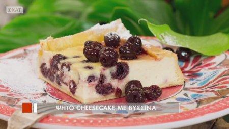 Γλυκές Αλχημείες   Ψητό cheesecake με βύσσινα   5/5/2018