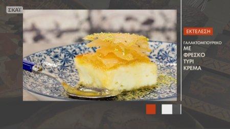 Γλυκές Αλχημείες   Γαλακτομπούρεκο με φρέσκο τυρί κρέμα   19/05/2018