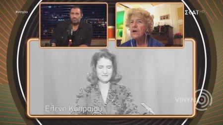 VINΥΛΙΟ | Ελένη Κυπραίου: Η πρώτη παρουσιάστρια της ελληνική τηλέορασης | 12/03/2019