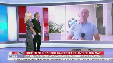 Σήμερα   Επίθεση με πέτρες και μολότοφ σε άντρες των ματ   28/08/2019