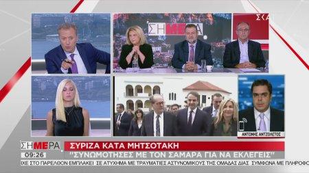 Σήμερα   ΣΥΡΙΖΑ κατά Μητσοτάκη: Συνωμότησες με τον Σαμαρά για να εκλεγείς   29/08/2019