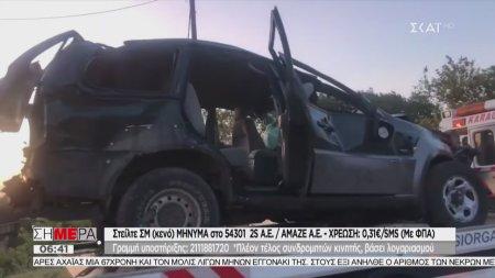 Σήμερα   Τροχαίο με 6 νεκρούς στην Αλεξανδρούπολη   27/08/2019