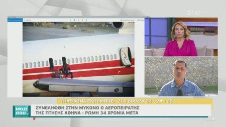 Μαζί Σου Σαββατοκύριακο   Συνελήφθη ο αεροπειρατής της TWA, 34 χρόνια μετά στη Μύκονο   21/09/2019