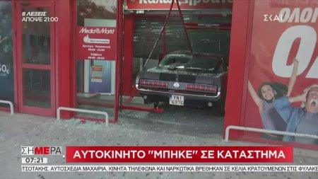 Σήμερα   Αυτοκίνητο μπήκε σε κατάστημα   18/09/2019