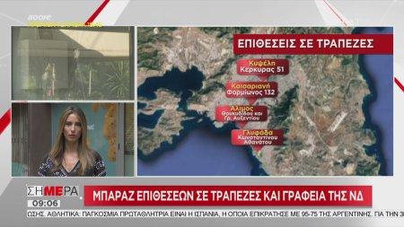 Σήμερα   Μπαράζ επιθέσεων σε τράπεζες και γραφεία της ΝΔ   16/09/2019