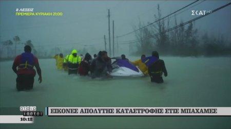 Αταίριαστοι | Εικόνες απόλυτης καταστροφής στις Μπαχάμες | 04/09/2019