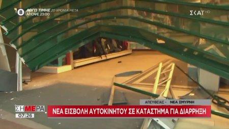 Σήμερα   Νέα εισβολή αυτοκινήτου σε κατάστημα για διάρρηξη   30/09/2019