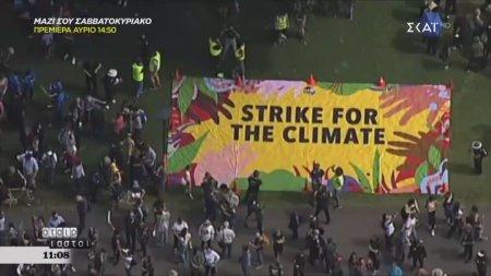 Αταίριαστοι | Διαδηλώσεις σε όλο τον κόσμο για την κλιματική αλλαγή | 20/09/2019