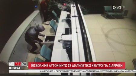 Σήμερα   Εισβολή με αυτοκίνητο σε διαγνωστικό κέντρο για διάρρηξη   25/09/2019
