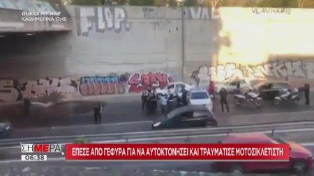 Σήμερα   Έπεσε από γέφυρα για να αυτοκτονήσει και τραυμάτισε μοτοσικλετιστή   17/09/2018