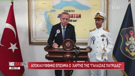 Σήμερα   Ο Ερντογάν μπροστά σε χάρτη που δείχνει το μισό Αιγαίο ως Τουρκικό   02/09/2019