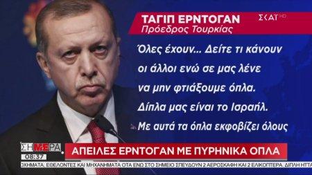 Σήμερα   Απειλές Ερντογάν με πυρηνικά όπλα   05/09/2019