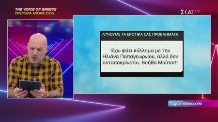 Καλό Μεσημεράκι | Ο Αντρέας Μουτσινάς λύνει τα ερωτικά σας προβλήματα! | 27/09/2019