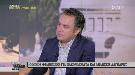 Αταίριαστοι | Ο Νίκος Φιλιππίδης σχολιάζει τις δηλώσεις Λαγκάρντ για τα πλεονάσματα | 05/09/2019