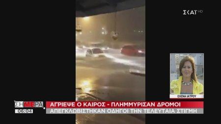 Σήμερα   Εικόνες από την κακοκαιρία στην Θεσσαλονίκη   20/09/2019
