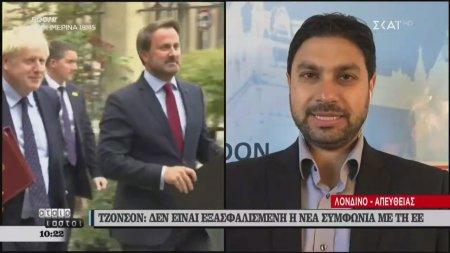 Αταίριαστοι | Τζόνσον: Δεν είναι εξασφαλισμένη η νέα συμφωνία με τη ΕΕ | 17/09/2019