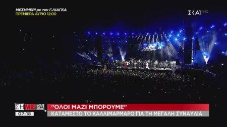 Σήμερα   Καλλιτέχνες και κοινό τίμησαν το Λαυρέντη Μαχαιρίτσα στη συναυλία του