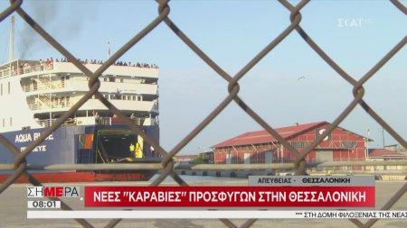 Σήμερα   Νέες καραβιές προσφύγων στην Θεσσαλονίκη   03/09/2019