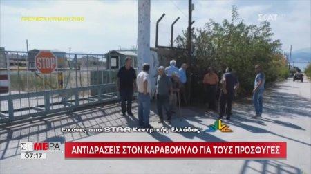 Σήμερα   Αντιδράσεις στον Καραβόμυλο για τους πρόσφυγες   04/09/2019