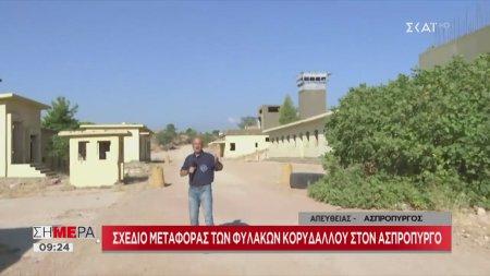 Σήμερα   Σχέδιο μεταφοράς των φυλακών Κορυδαλλού στον Ασπρόπυργο   04/09/2019