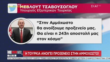 Σήμερα   Ο Μανώλης Κωστίδης σχολιάζει την τουρκική επικαιρότητα   09/09/2019