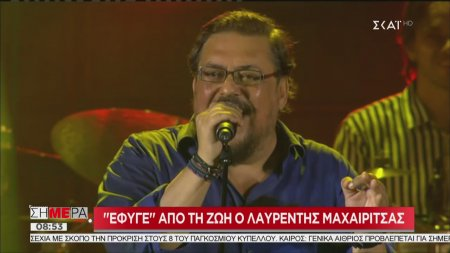 Σήμερα   Έφυγε από τη ζωή ο Λαυρέντης Μαχαιρίτσας   09/09/2019