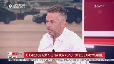 Σήμερα   O Χρήστος Λούλης για τον ρόλο του ως Βαρουφάκης   30/09/2019