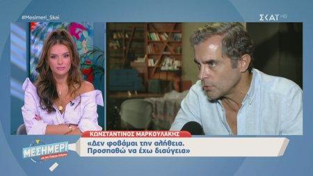 Μεσημέρι με τον Γιώργο Λιάγκα | Κ. Μαρκουλάκης: Δεν φοβάμαι την αλήθεια | 18/09/2019