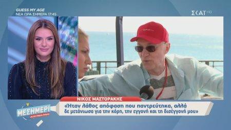Μεσημέρι με τον Γιώργο Λιάγκα | Νίκος Μαστοράκης: Είμαι 78 ετών αλλά νιώθω 30 με 40 | 16/09/2019