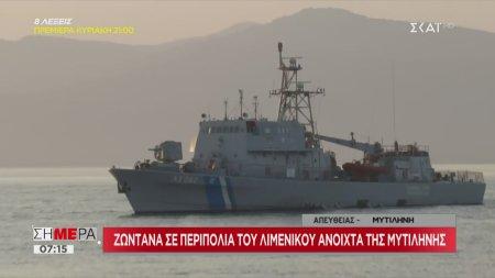 Σήμερα   Ζωντανά σε περιπολία του λιμενικού ανοιχτά της Μυτιλήνης   04/09/2019