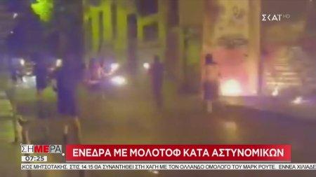 Σήμερα   Εξάρχεια βίντεο ντοκουμέντο: Ενέδρα με μολότοφ κατά αστυνομικών   03/09/2019