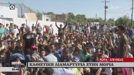 Αταίριαστοι | Καθιστική διαμαρτυρία στην Μόρια | 01/10/2019
