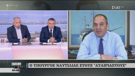 Αταίριαστοι | Ο υπουργός ναυτιλίας στον ΣΚΑΪ | 19/09/2019