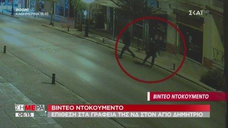 Σήμερα   Βίντεο ντοκουμέντο - Επίθεση στα γραφεία της ΝΔ στον Άγιο Δημήτριο   17/09/2019
