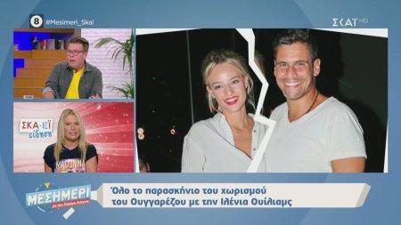 Μεσημέρι με τον Γιώργο Λιάγκα | Όλο το παρασκήνιο του χωρισμού του Ουγγαρέζου με την Ιλένια Ουίλιαμς | 30/09/2019