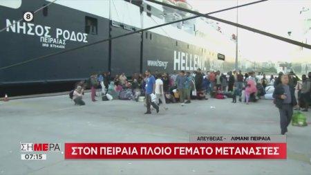 Σήμερα   Στον Πειραιά πλοίο γεμάτο μετανάστες   01/10/2019