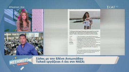 Μεσημέρι με τον Γιώργο Λιάγκα | Σάλος με την Ελένη Αντωνιάδου, εργάζεται η όχι στην NASA | 17/09/2019