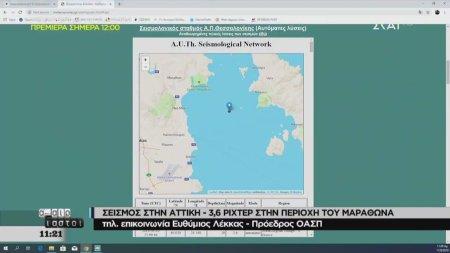 Αταίριαστοι | Σεισμός στην Αττική - 3,6 Ρίχτερ στην περιοχή του Μαραθώνα | 11/09/2019