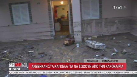 Σήμερα   Καταστροφές από την νεροποντή στη Θεσσαλονίκη   20/09/2019