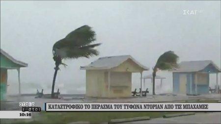Αταίριαστοι | Καταστροφικό το πέρασμα του Τιφώνα Ντόριαν από τις Μπαχάμες | 02/09/2019