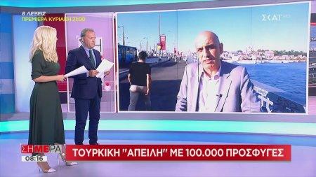 Σήμερα   Τουρκική απειλή με 100.000 πρόσφυγες   04/09/2019
