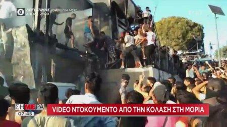 Σήμερα   Βίντεο ντοκουμέντο από την κόλαση στη Μόρια   30/09/2019
