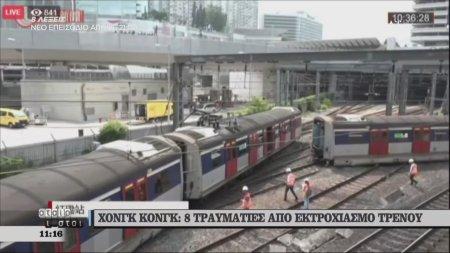 Αταίριαστοι | Χονγκ Κονγκ: 8 τραυματίες από εκτροχιασμό τρένου | 17/09/2019