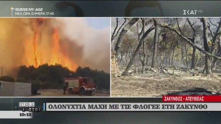 Αταίριαστοι | Ολονύχτια μάχη με τις φλόγες στη Ζάκυνθο | 16/09/2019
