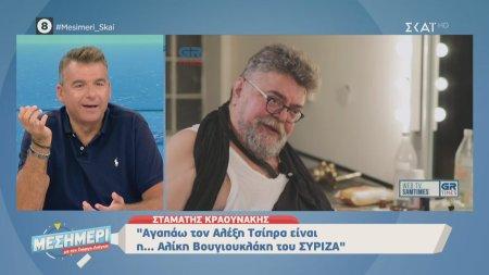 Μεσημέρι με τον Γιώργο Λιάγκα | Σ. Κραουνάκης: Ο Αλέξης Τσίπρας είναι η Αλίκη Βουγιουκλάκη του ΣΥΡΙΖΑ | 01/10/2019