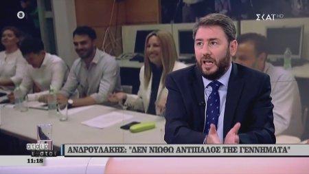 Αταίριαστοι | Ανδρουλάκης: Δεν νιώθω αντίπαλος της Γεννηματά | 29/10/2019