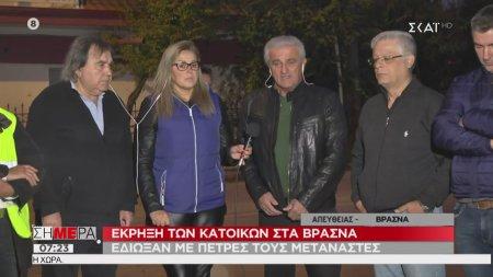 Σήμερα   Ο αντιδήμαρχος Βρασνών εκφράζει την αγανάκτηση των κατοίκων   24/10/2019