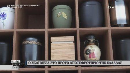 Αταίριαστοι | Το πρώτο αποτεφρωτήριο στην Ελλάδα είναι γεγονός | 11/10/2019