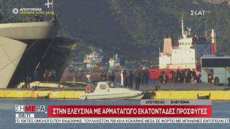 Σήμερα   Στην Ελευσίνα το αρματαγωγό «Ικαρία» με 389 μετανάστες από τη Σύμη   09/10/2019